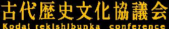 古代歴史文化協議会
